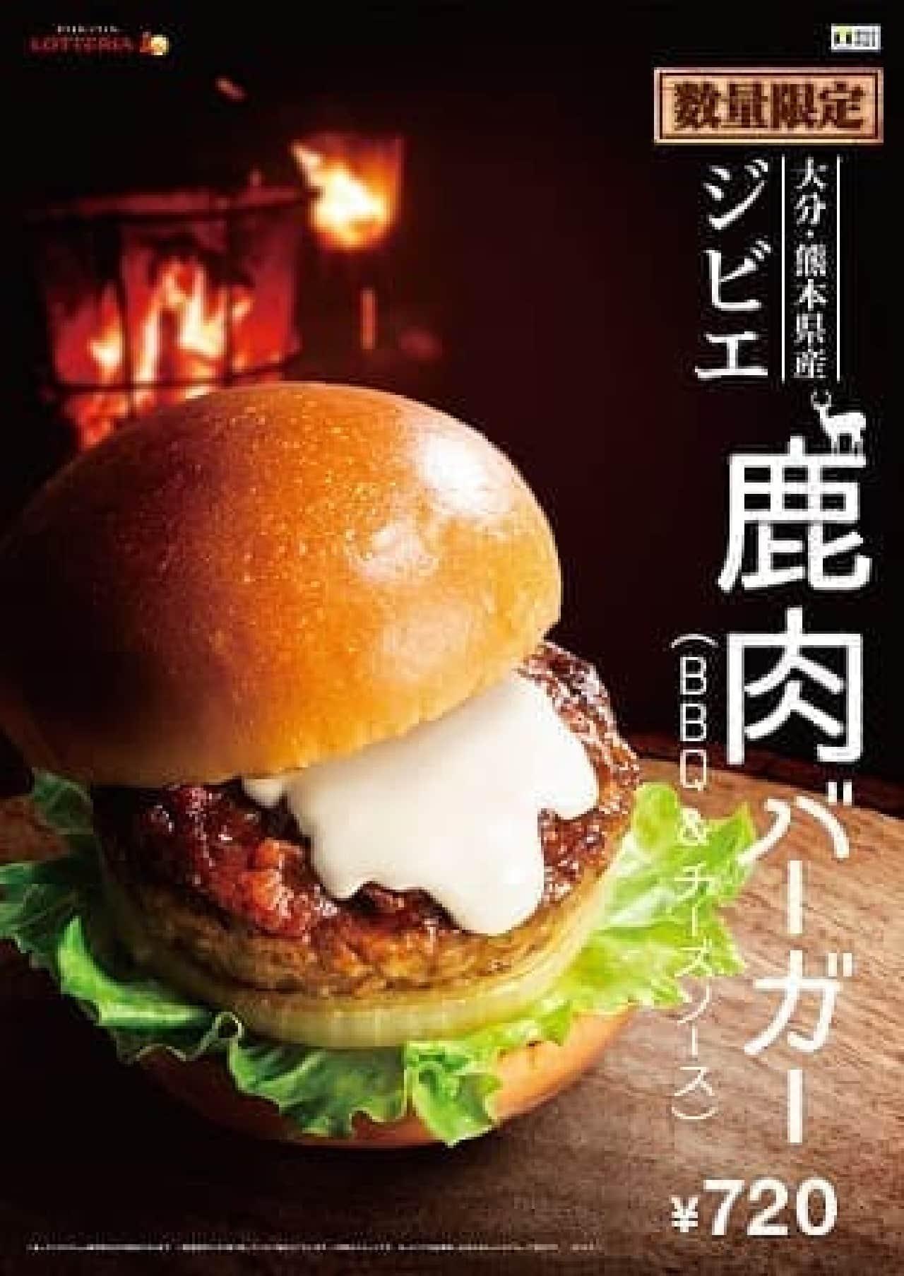 ロッテリア「ジビエ 鹿肉バーガー(BBQ&チーズソース)」