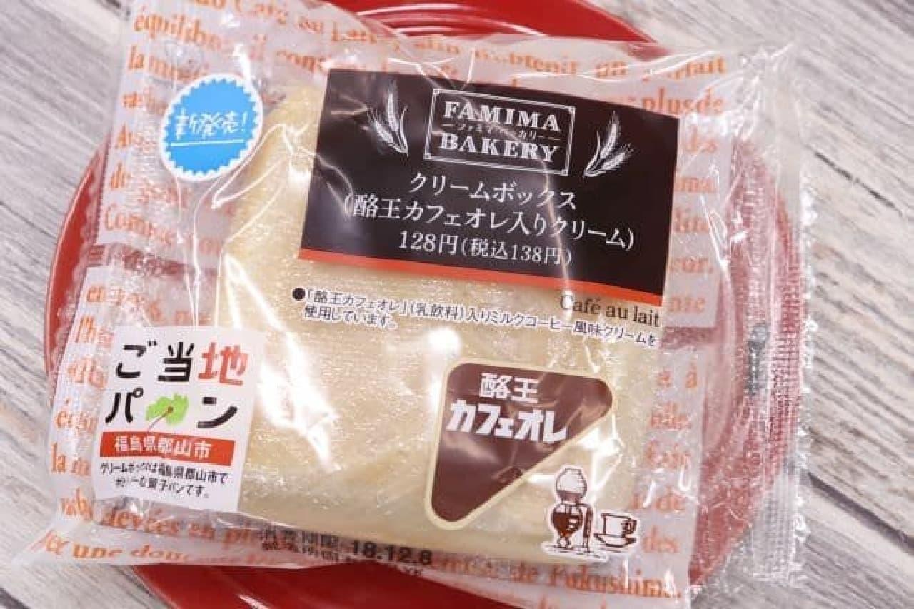 ファミマ「クリームボックス(酪王カフェオレ入りクリーム)」