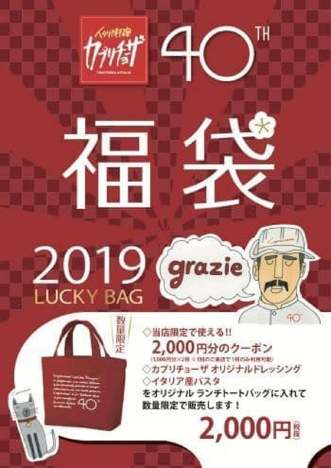 カプリチョーザ「2019 福袋」