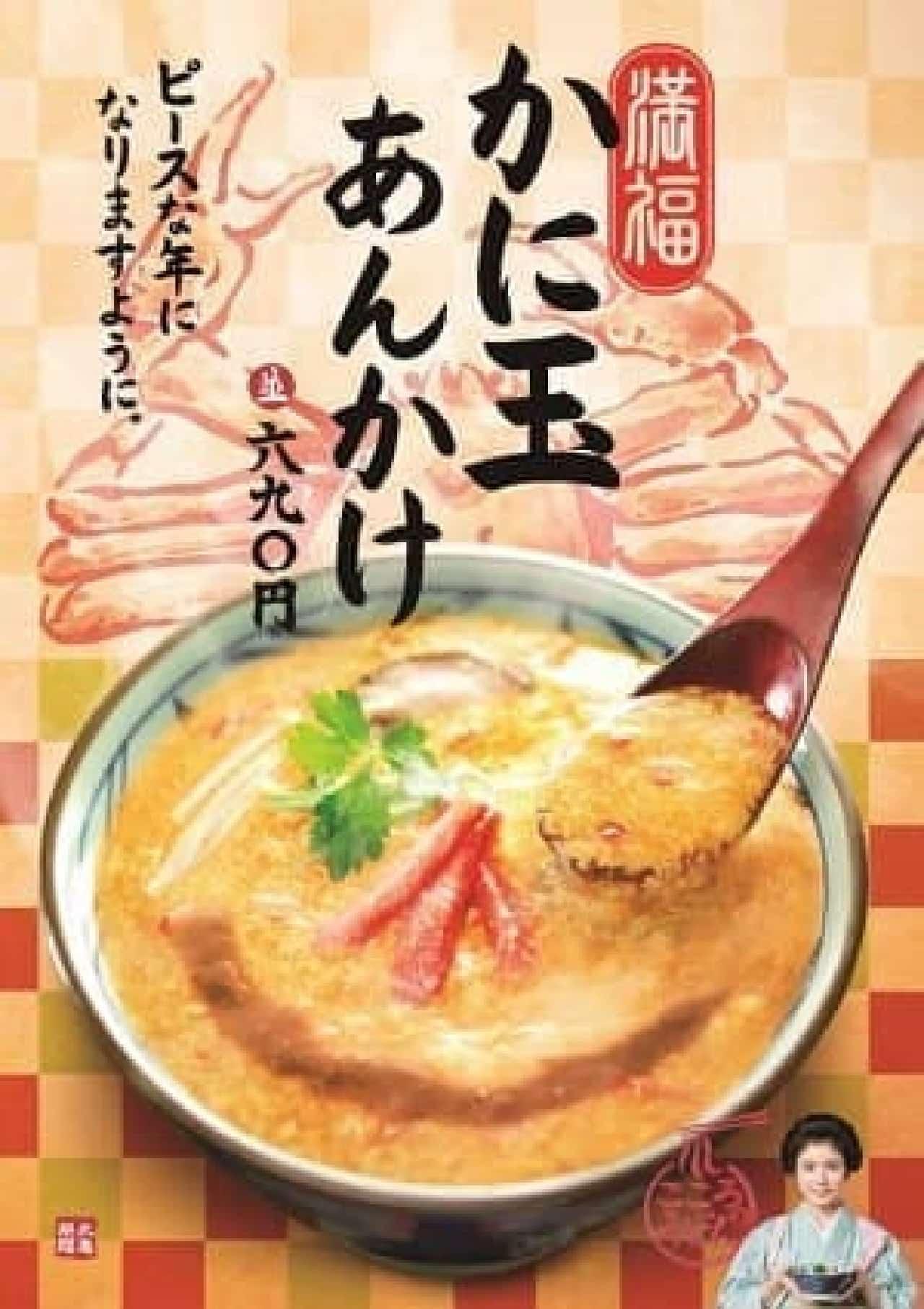 丸亀製麺「満福かに玉あんかけ」