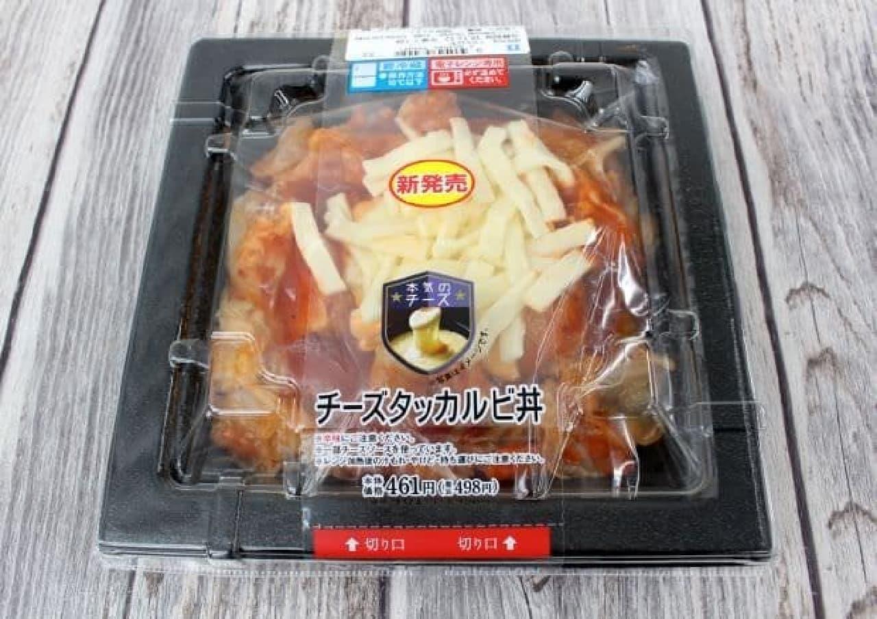 ローソン「本気のチーズ!チーズタッカルビ丼」