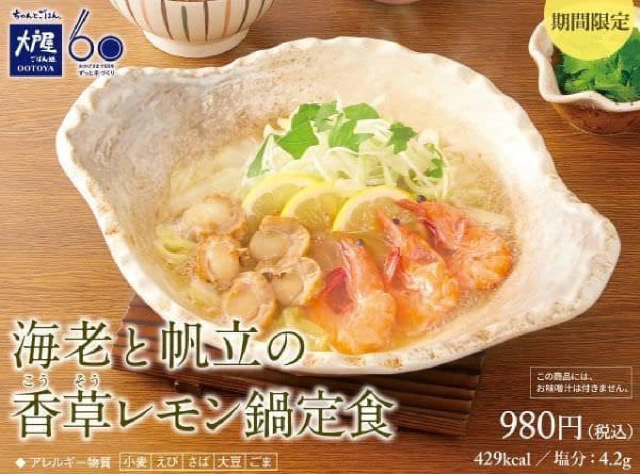 大戸屋「海老と帆立の香草レモン鍋定食」