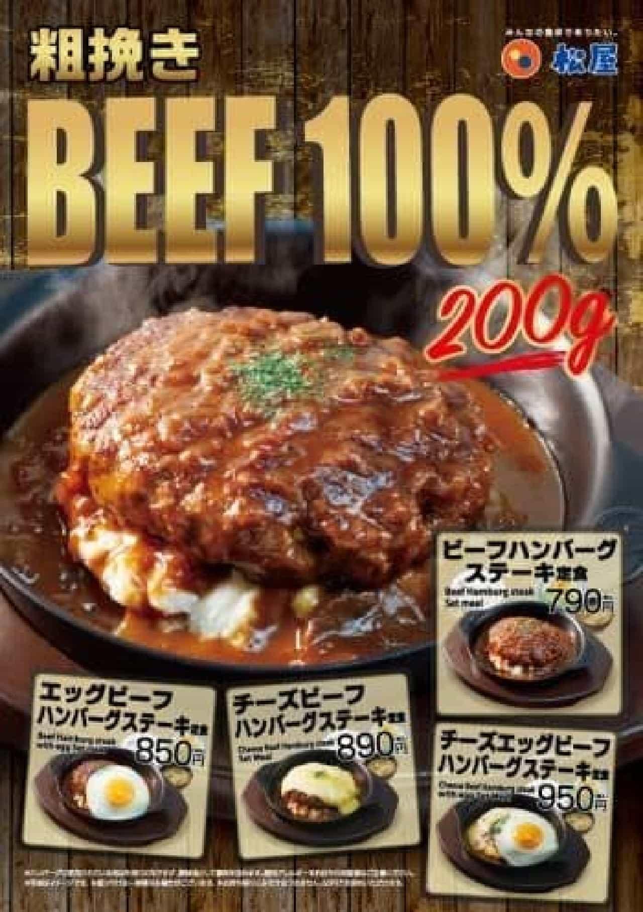 松屋「ビーフハンバーグステーキ定食」