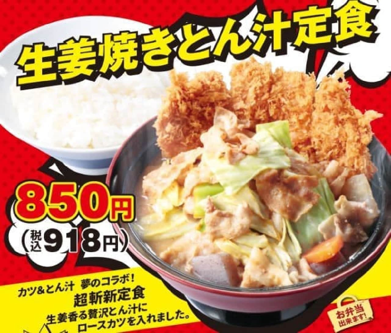 かつや「生姜焼きとん汁定食」