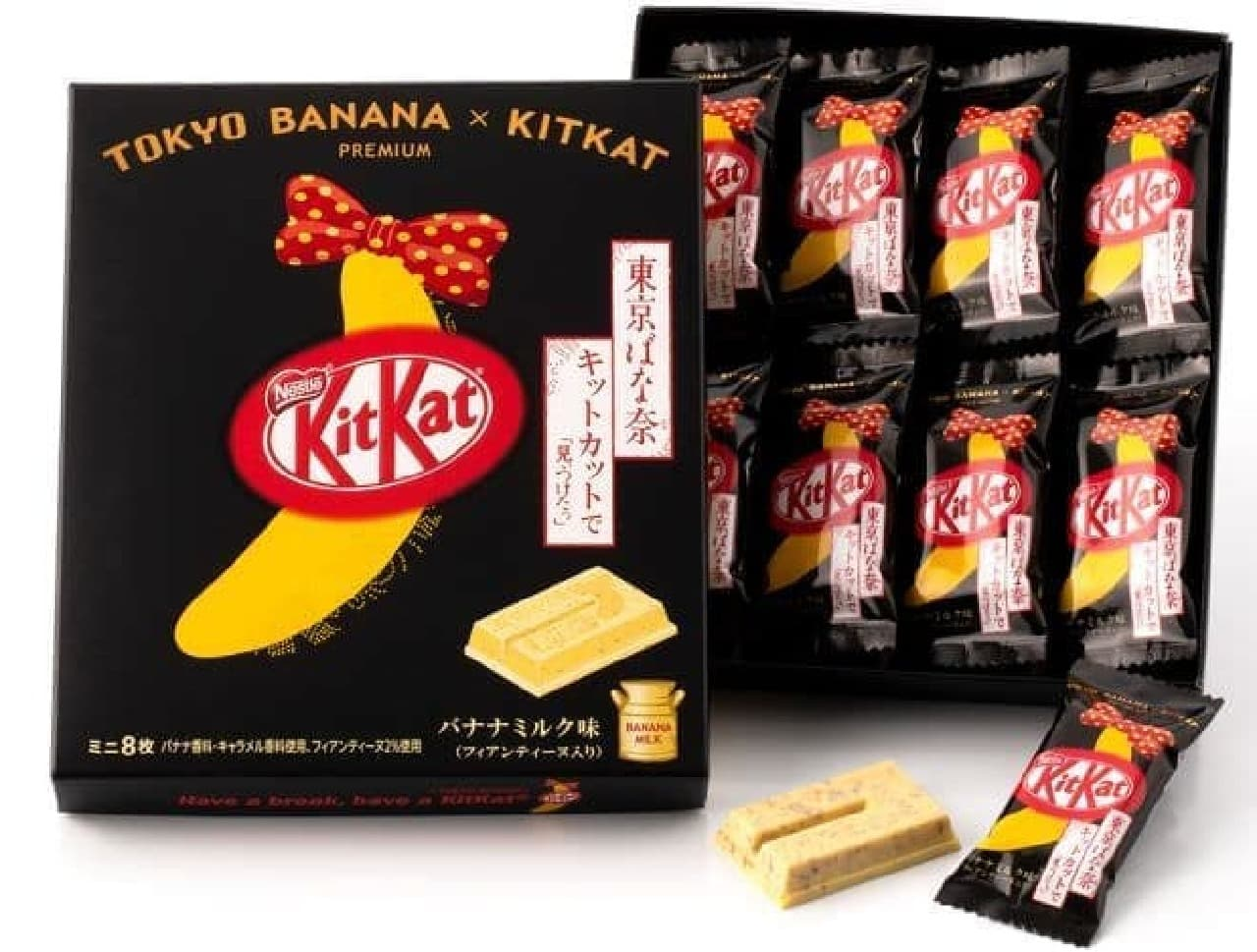 東京ばな奈 キットカットで『見ぃつけたっ』(キットカット 東京ばな奈味)プレミアム バナナミルク味 -フィアンティーヌ入り-