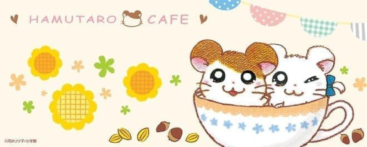 期間限定カフェ「ハム太郎カフェ」
