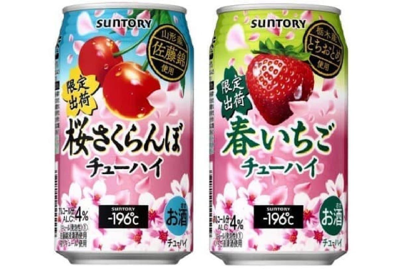 サントリーチューハイ「-196℃<桜さくらんぼ>」と「-196℃<春いちご>」