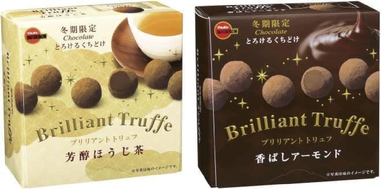 ブルボン「ブリリアントトリュフ芳醇ほうじ茶」と「ブリリアントトリュフ香ばしアーモンド」