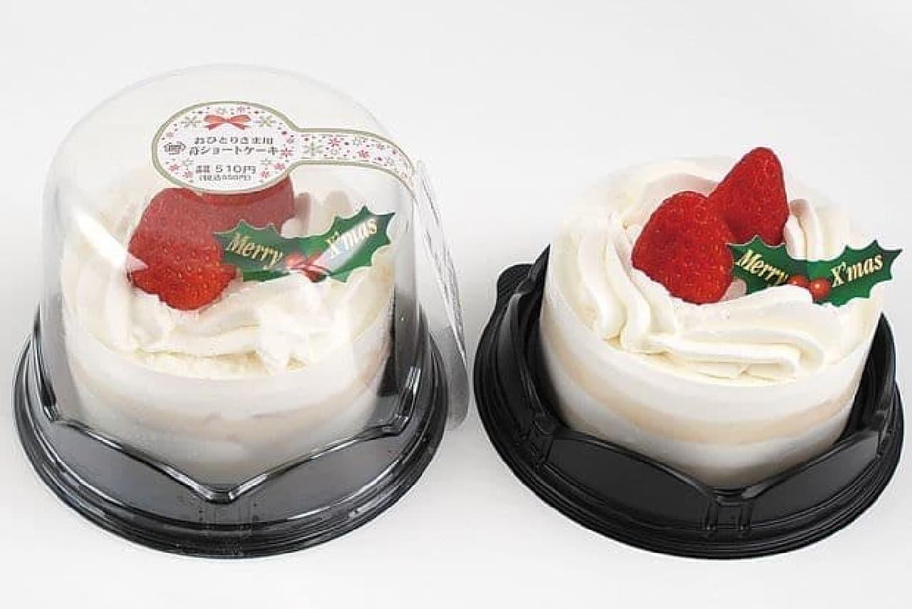 ミニストップおひとりさま用 苺ショートケーキ