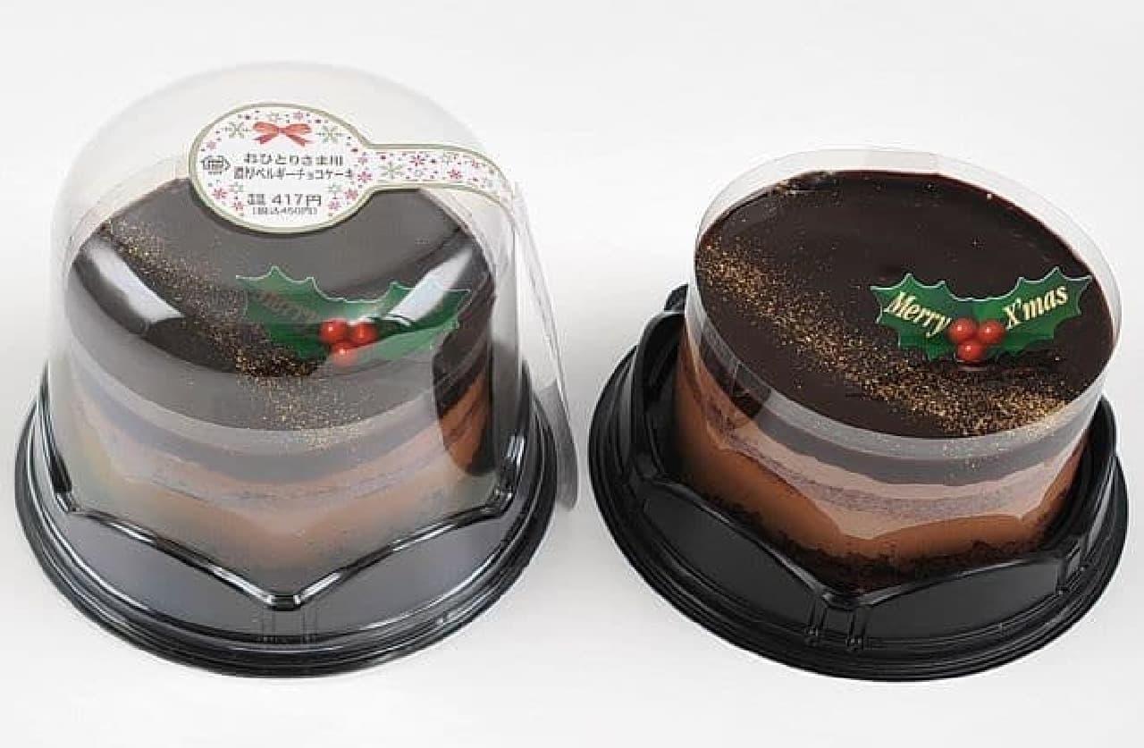 ミニストップ「おひとりさま用 濃厚ベルギーチョコケーキ」