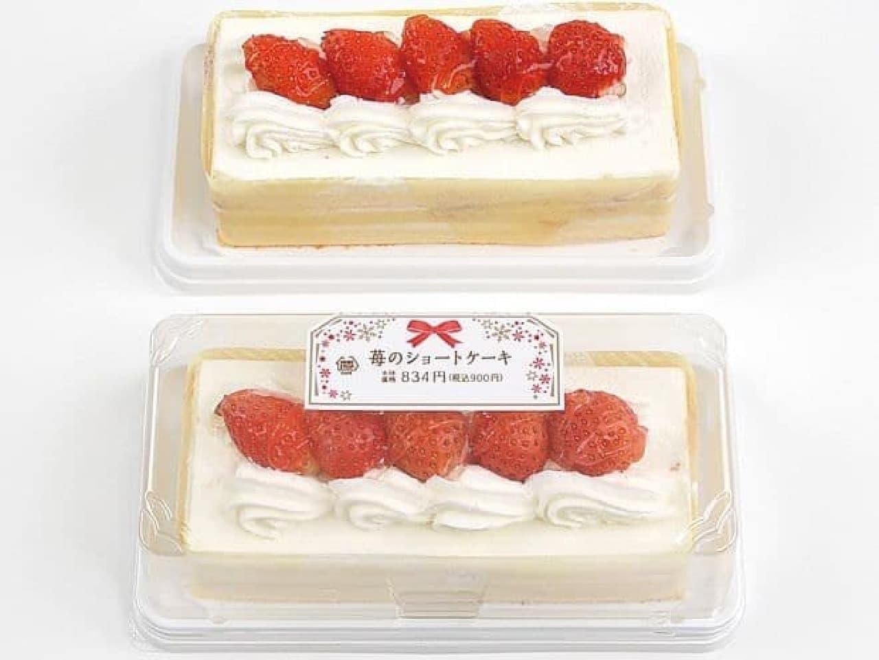 ミニストップ「苺のショートケーキ」