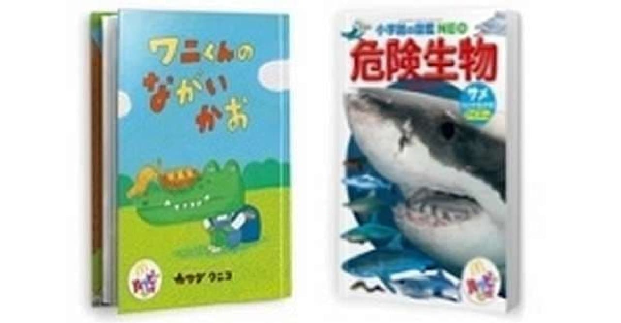 """マクドナルドに""""ほんのハッピーセット""""第4弾絵本「ワニくんのながいかお」と図鑑「危険生物 サメなどのなかま」"""