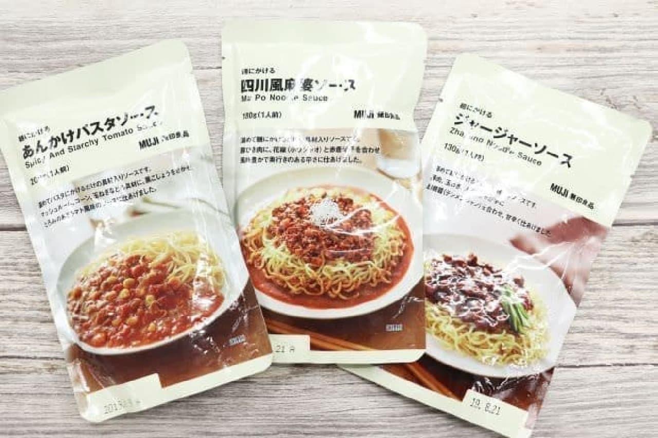 無印良品「麺にかけるソース」シリーズ