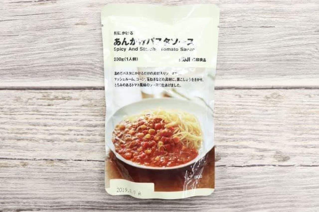 「麺にかけるソース」シリーズ「あんかけパスタソース」