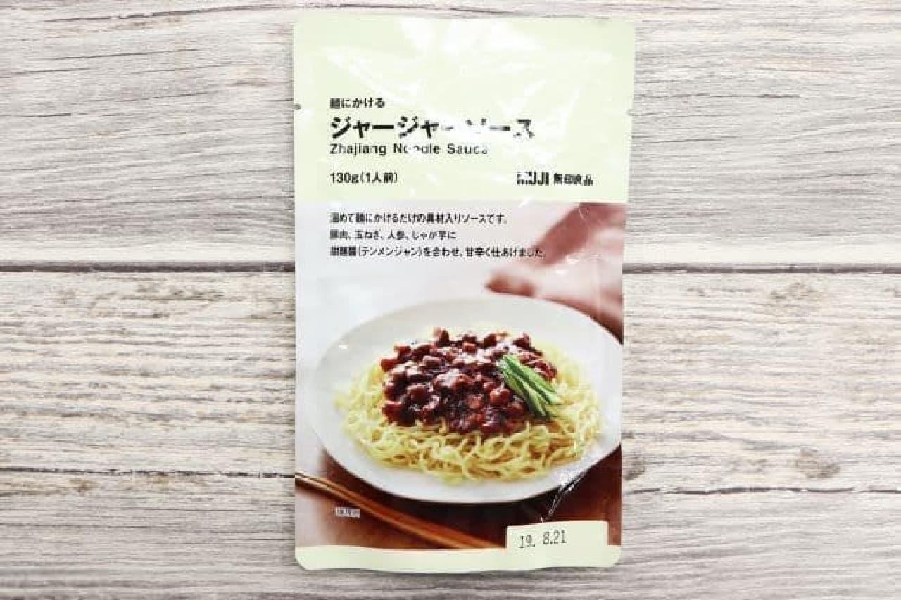 「麺にかけるソース」シリーズ「ジャージャーソース」