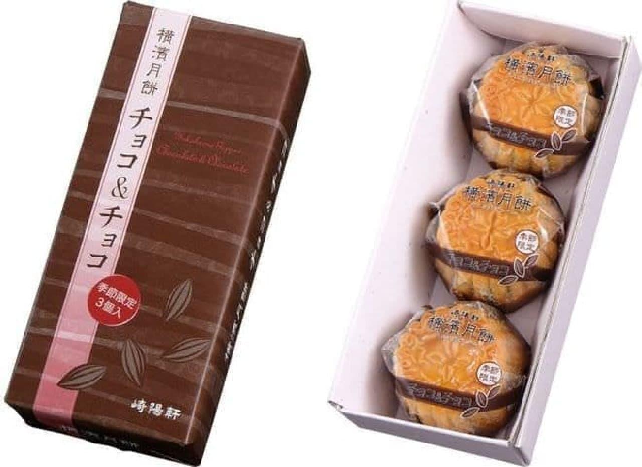 崎陽軒「横濱月餅 チョコ&チョコ」