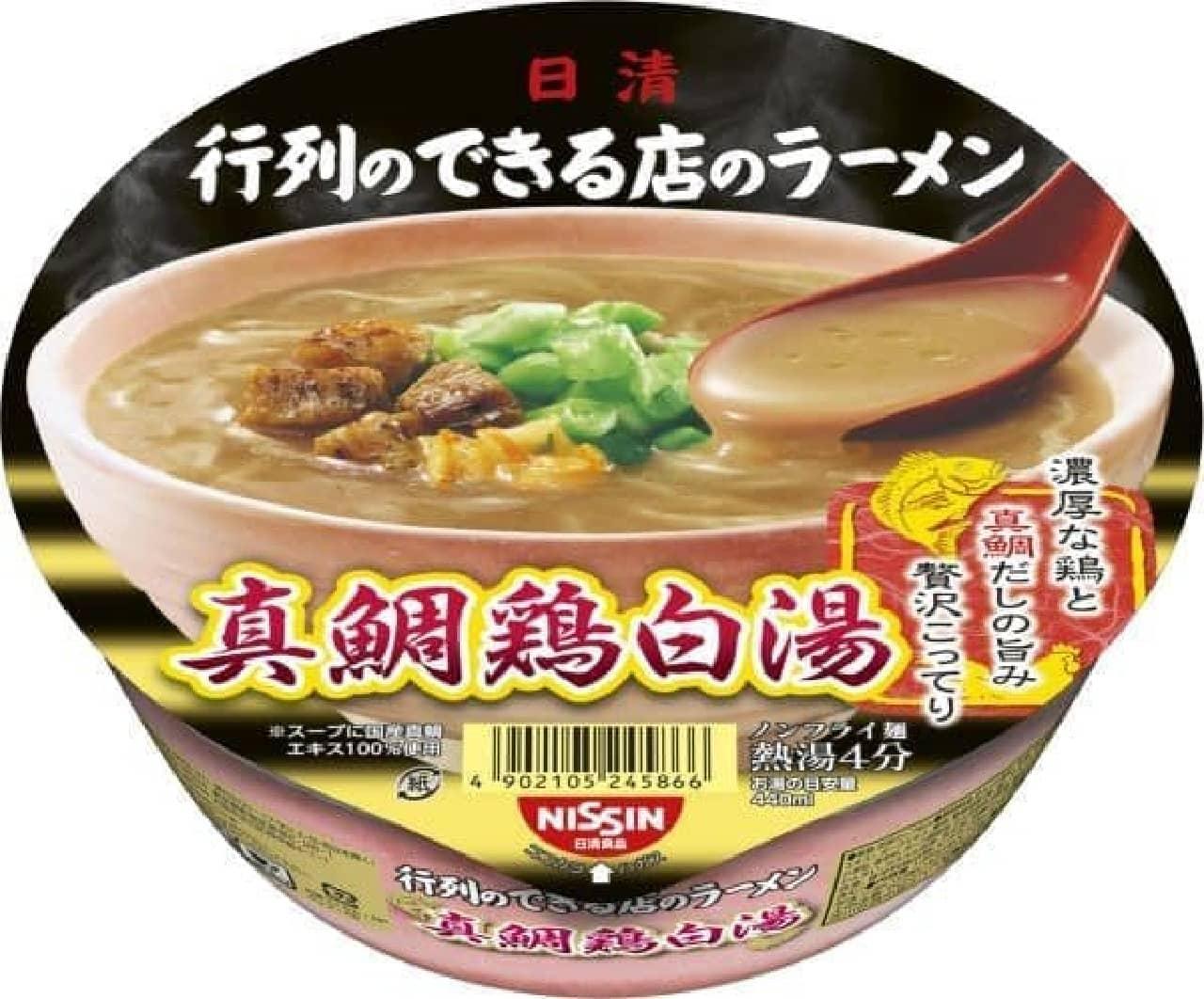 「行列のできる店のラーメン 真鯛鶏白湯」日清食品から