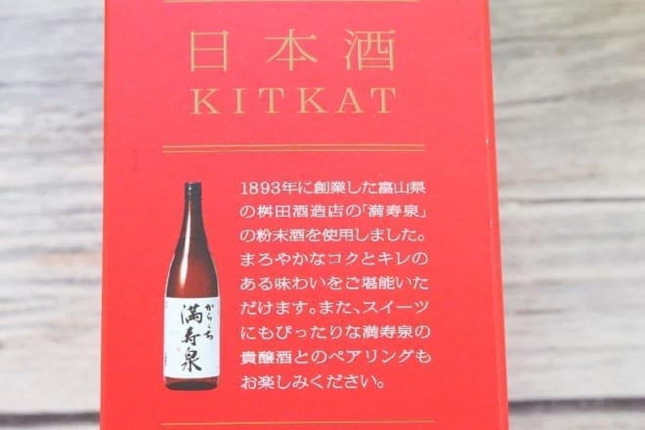 キットカット ミニ 日本酒 満寿泉