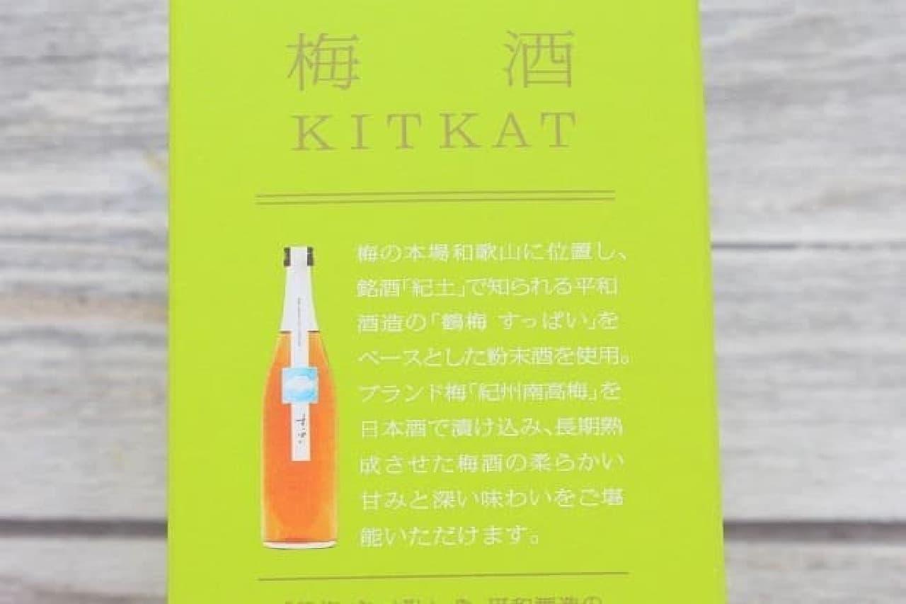 キットカット ミニ 梅酒 鶴梅