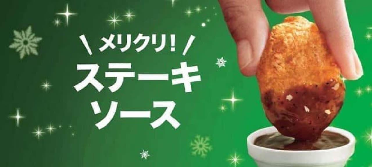 マクドナルド「チキンマックナゲット クリスマスキャンペーン」