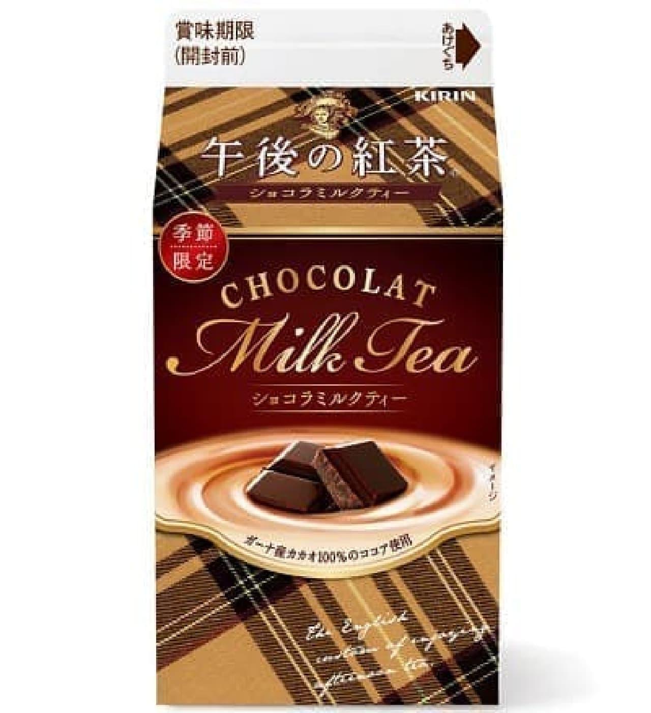 キリン 午後の紅茶 ショコラミルクティー
