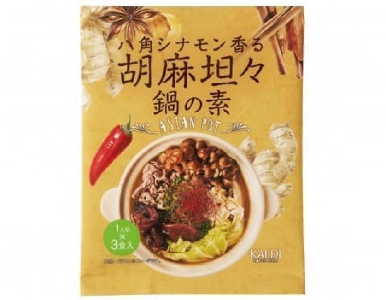 カルディコーヒーファーム「オリジナル 八角シナモン香る胡麻坦々鍋の素」