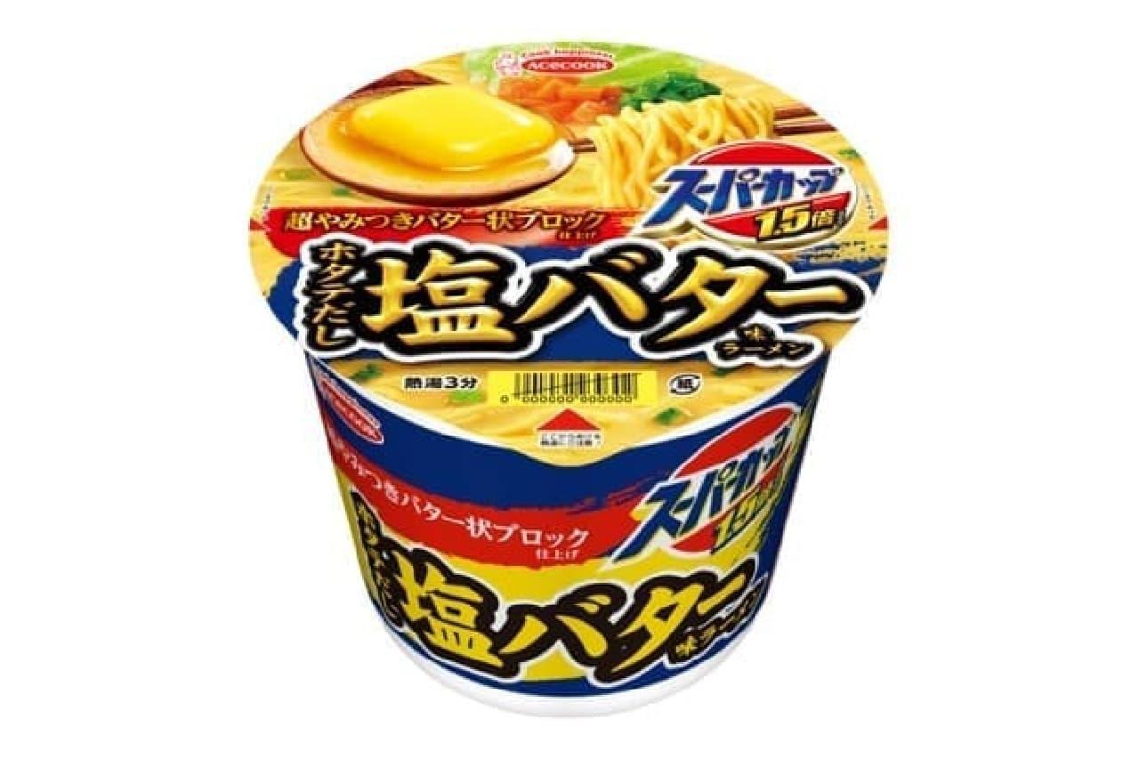 エースコック「スーパーカップ1.5倍 塩バター味ラーメン 超やみつきバター状ブロック仕上げ」
