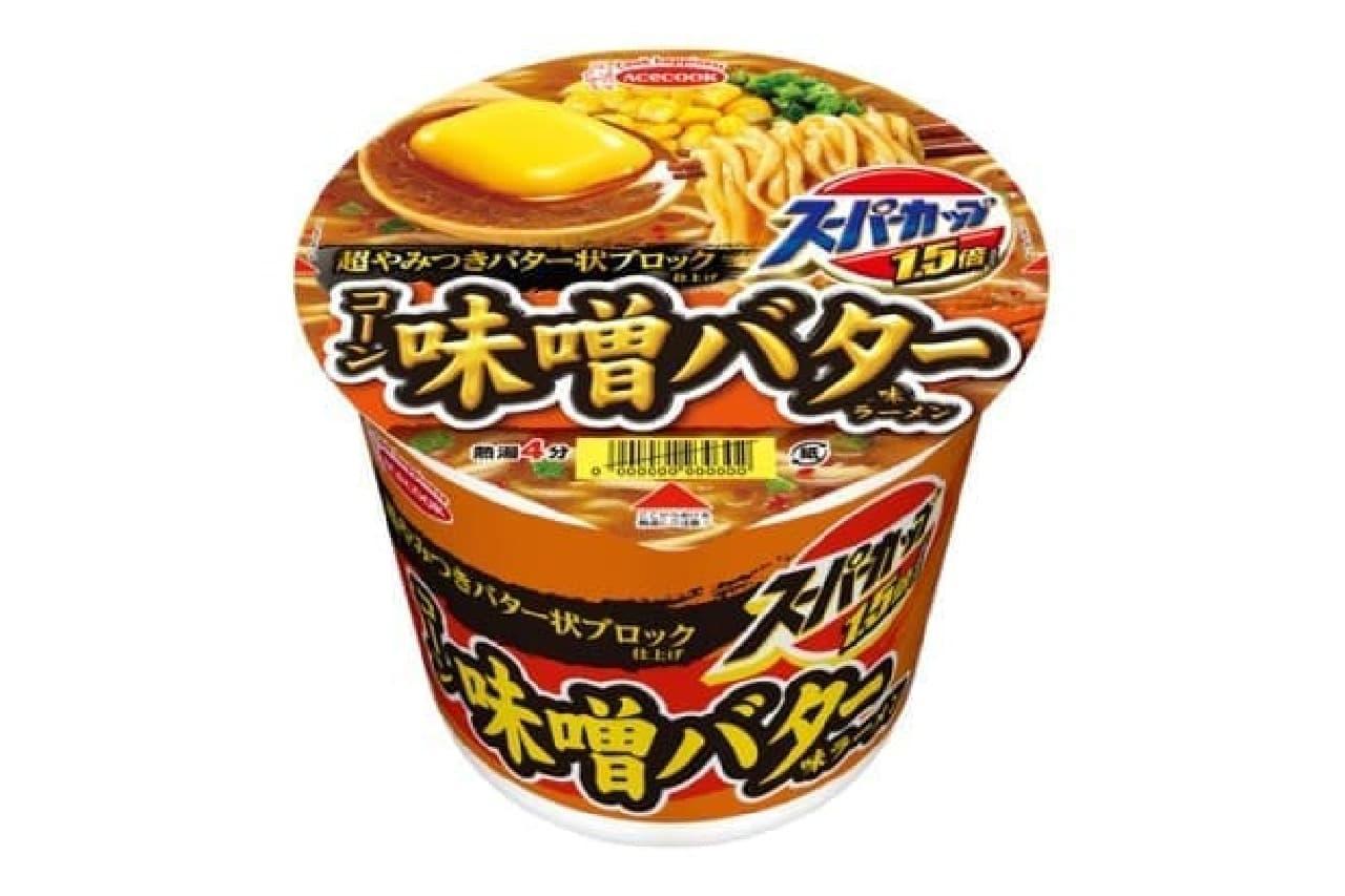 エースコック「スーパーカップ1.5倍 味噌バター味ラーメン 超やみつきバター状ブロック仕上げ」