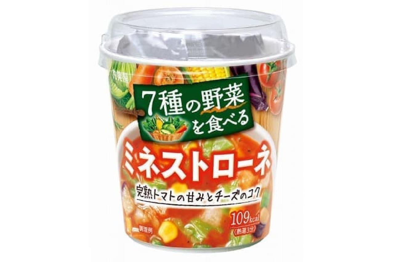 丸美屋の「7種の野菜を食べる ミネストローネ」
