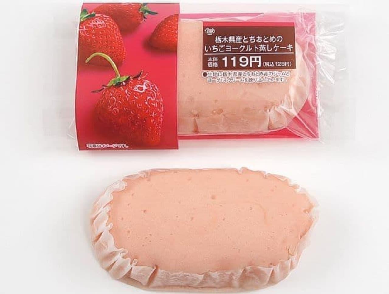 ミニストップ「栃木県産とちおとめのいちごヨーグルト蒸しケーキ」