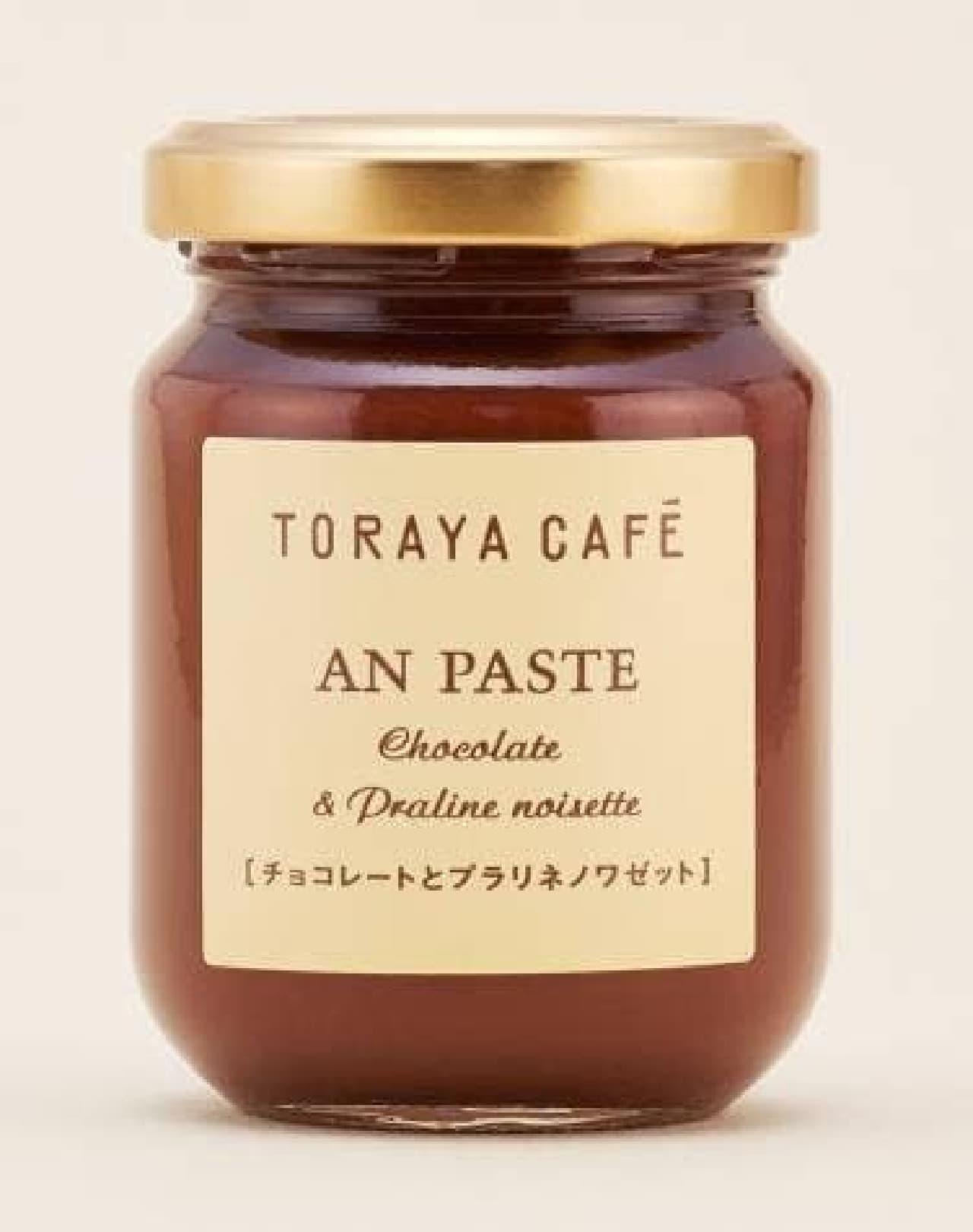 トラヤカフェの「あんペースト[チョコレートとプラリネノワゼット]」