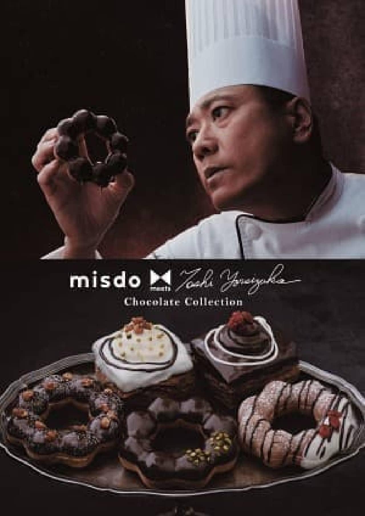 ミスタードーナツ×鎧塚俊彦シェフの「ショコラコレクション」