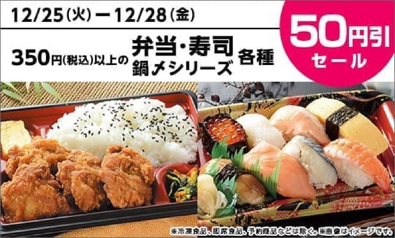ローソン お弁当50円引きセール