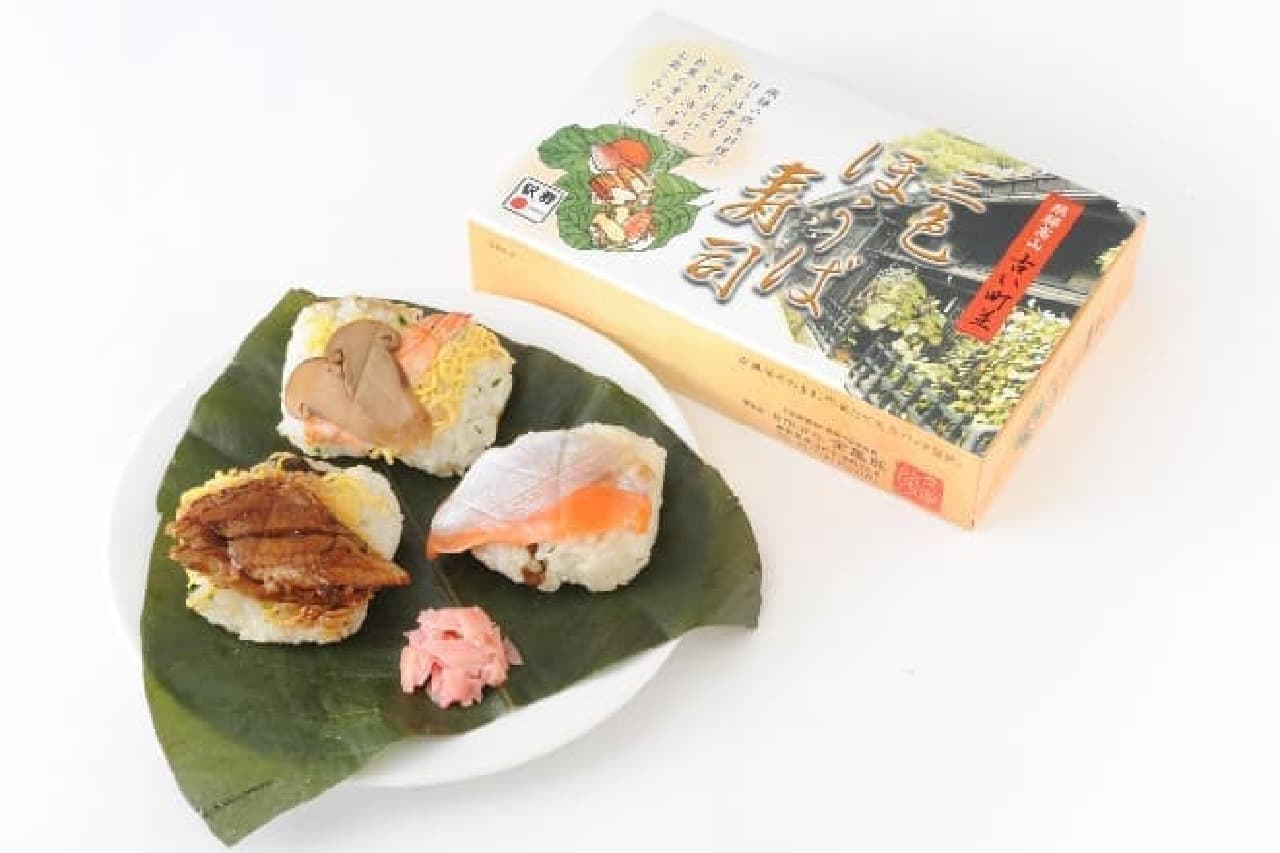高山駅の「三色ほうば寿司」