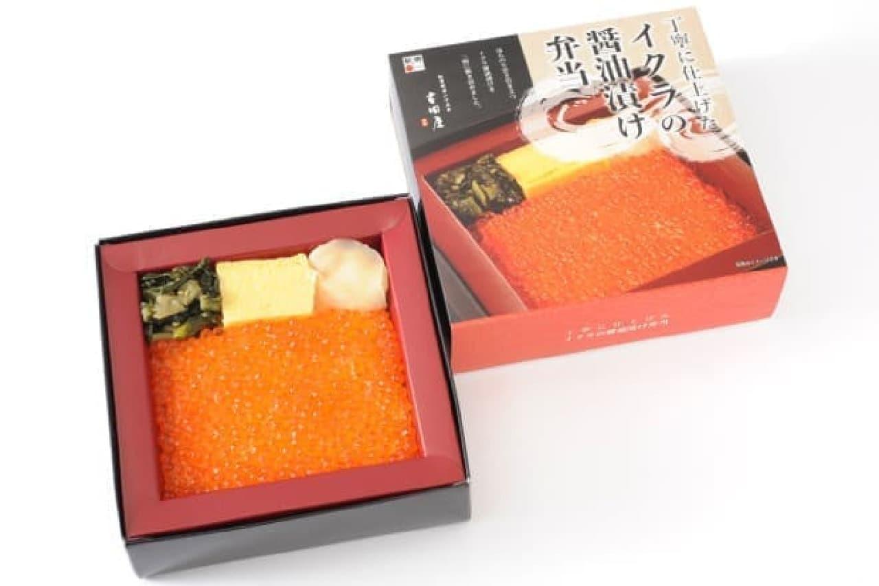 八戸駅の「いくらの醤油漬け弁当」