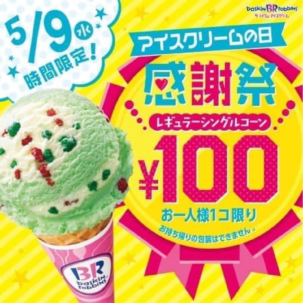 サーティワンのアイスが100円「アイスクリームの日 感謝祭」