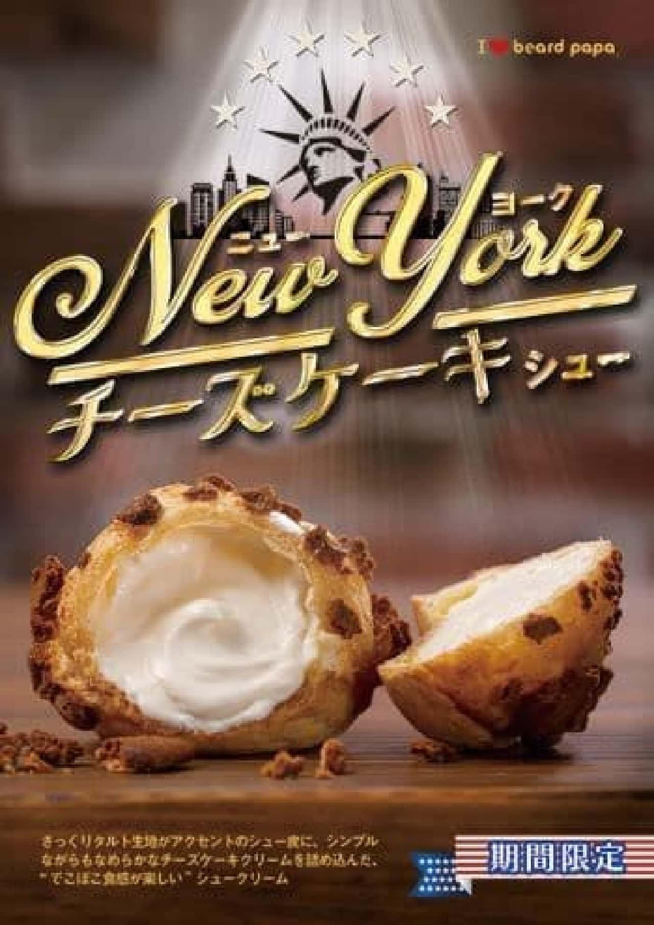 ビアードパパ「ニューヨークチーズケーキシュー」