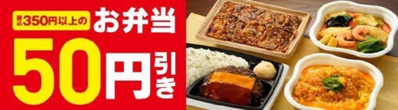セブン-イレブン お弁当50円引きセール