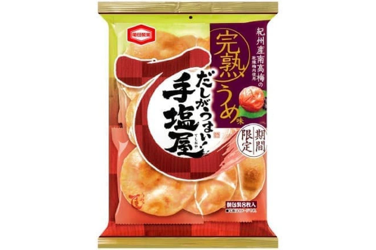 亀田製菓「手塩屋 うめ味」