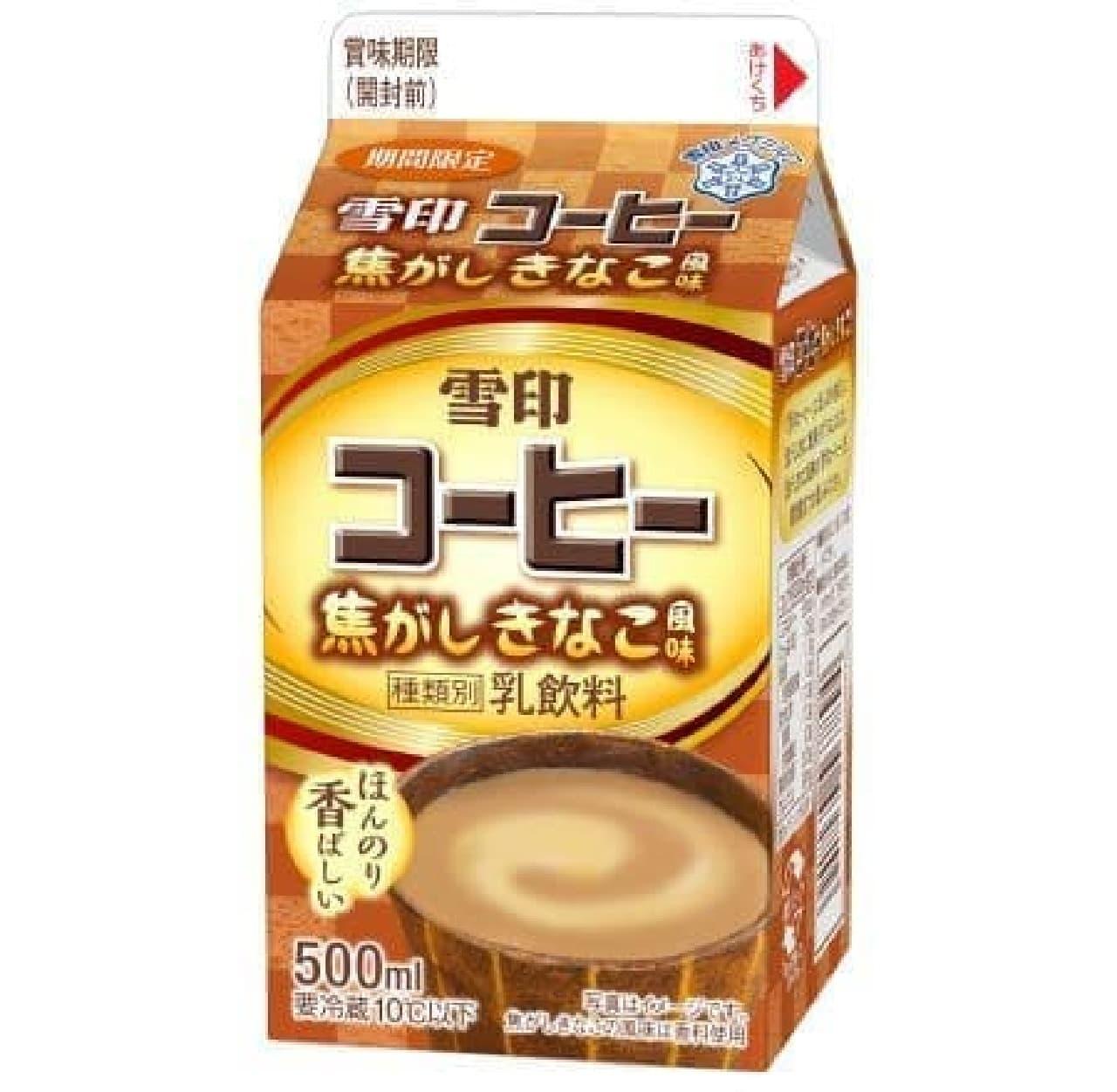 『雪印コーヒー』シリーズから、期間限定フレーバー「焦がしきなこ風味」