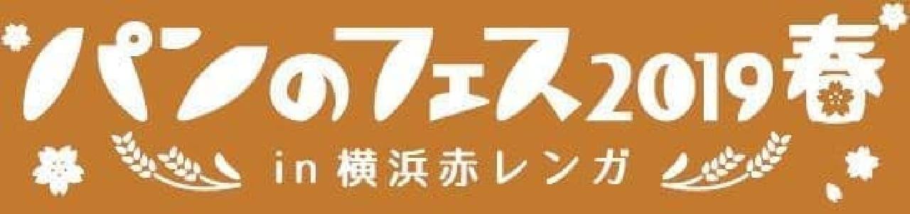 「パンのフェス2019春 in 横浜赤レンガ」3日間開催