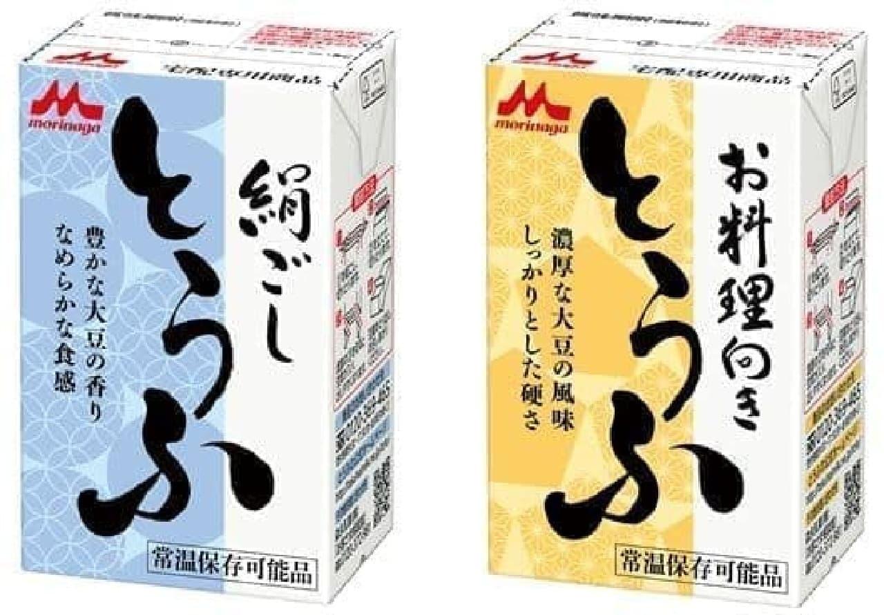 常温で保存できる豆腐「森永 絹ごしとうふ」と「お料理向き 森永とうふ」