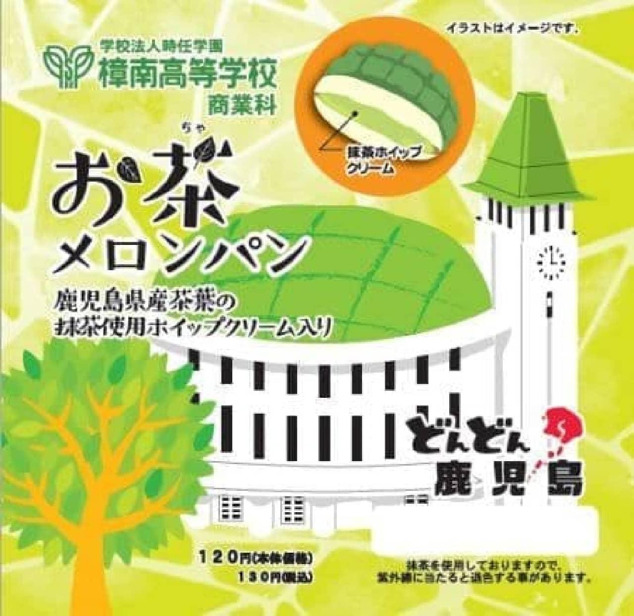 鹿児島県内のローソン限定「お茶メロンパン」
