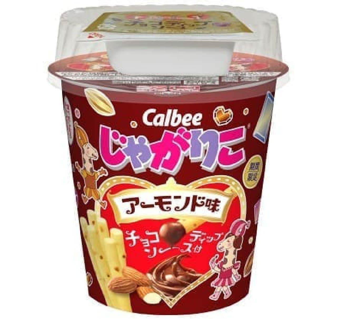カルビー「じゃがりこ アーモンド味(チョコディップソース付)」