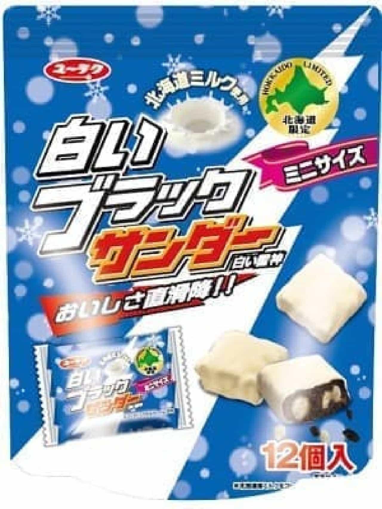 白いブラックサンダーミニサイズ(北海道土産)