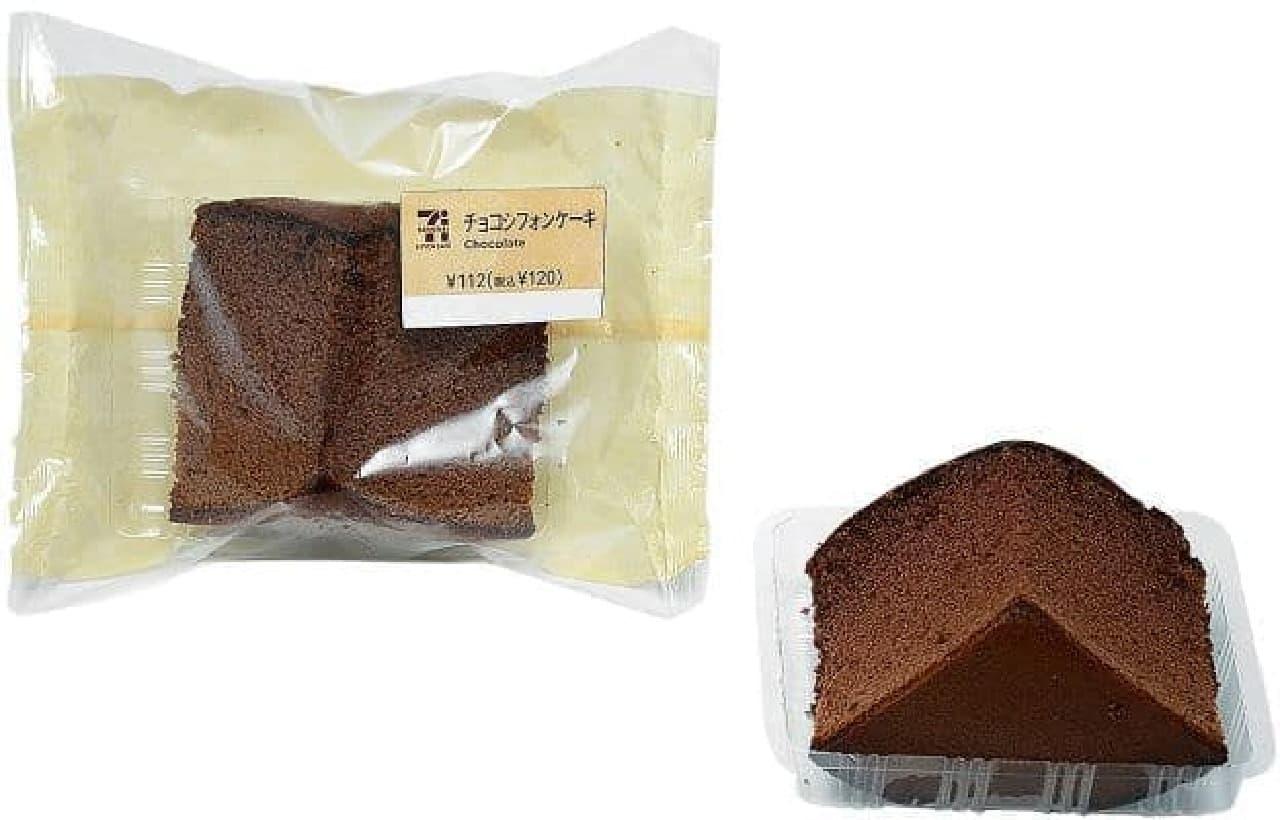 セブン-イレブン「チョコシフォンケーキ」