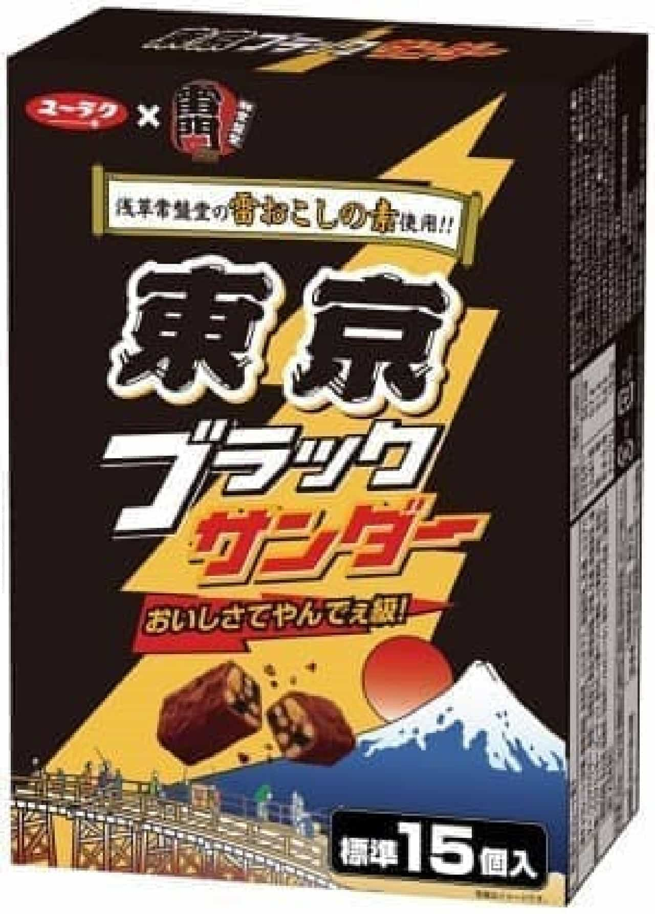 東京ブラックサンダー(東京土産)