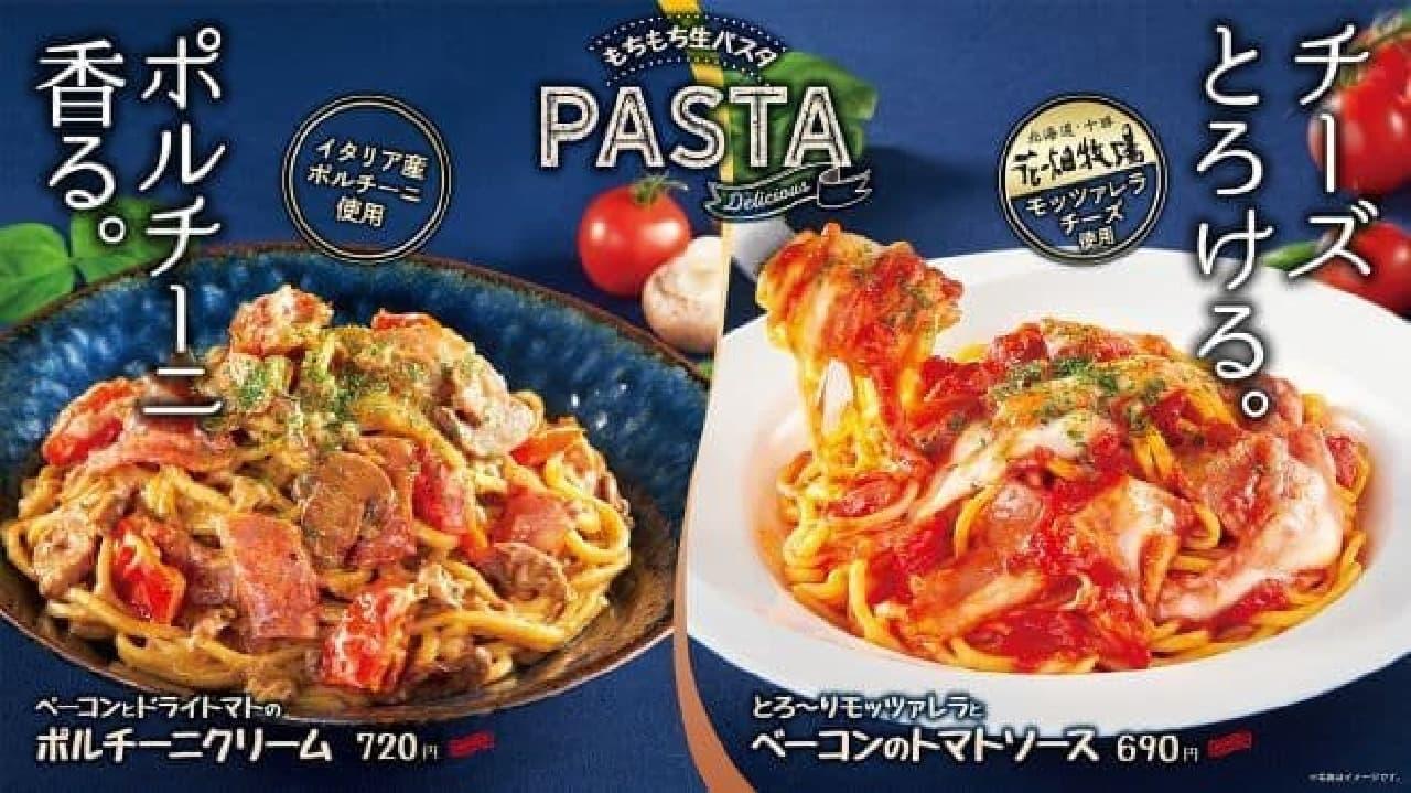 ウェンディーズ・ファーストキッチンとファーストキッチンに2種の新作パスタ