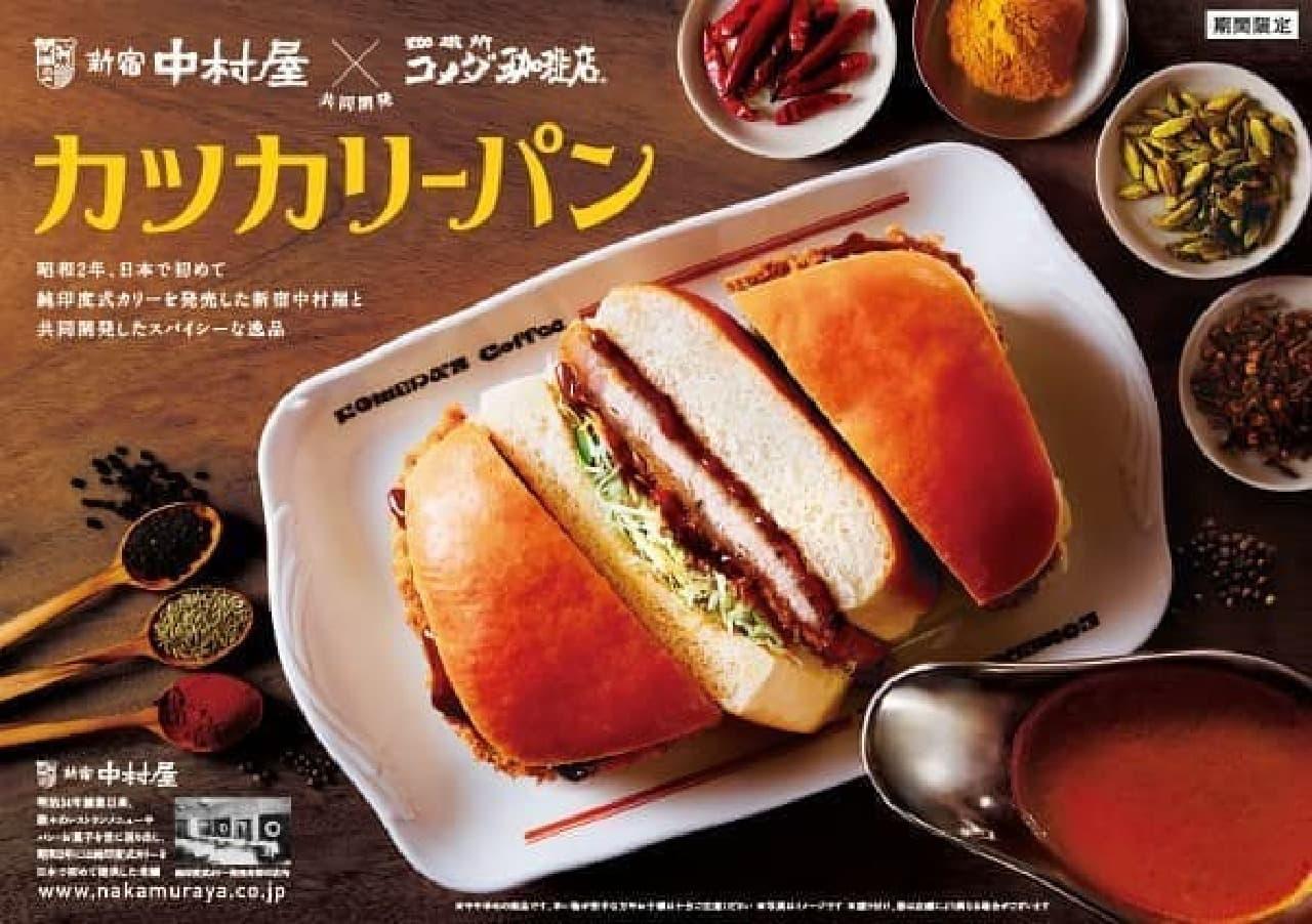 コメダ珈琲店に新宿中村屋と共同開発した「カツカリーパン」