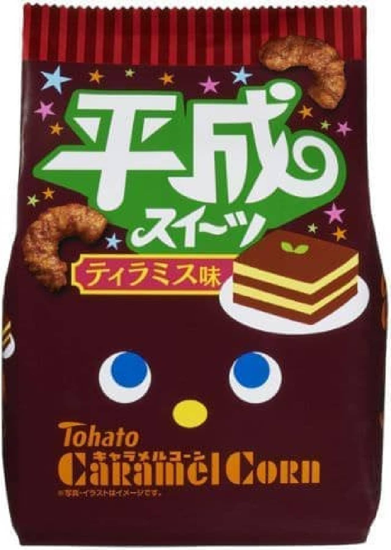 キャラメルコーン「平成スイーツ ティラミス味」